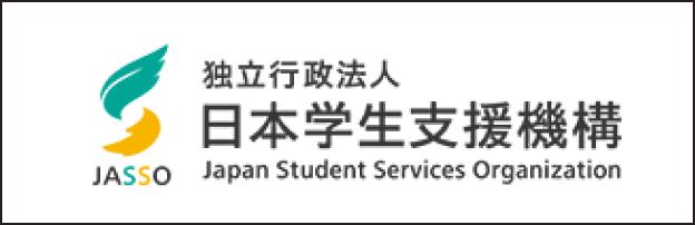 独立行政邦人日本学生支援機構